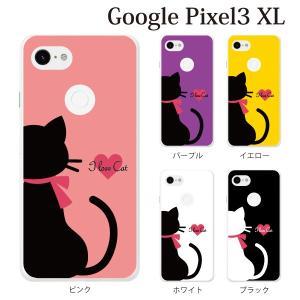 スマホケース ハードケース google pixel3 xl クリアケース ケース スマホカバー おしゃれ カバー I love cat ネコ カラー kintsu