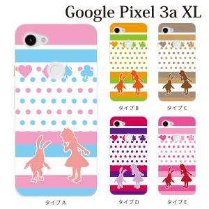 スマホケース ハードケース google Pixel 3a xl クリアケース ケース スマホカバー おしゃれ カバー  ガーリー ポップ 不思議の国のアリス|kintsu