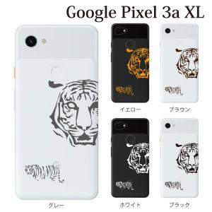 スマホケース ハードケース google Pixel 3a xl クリアケース ケース スマホカバー おしゃれ カバー  タイガー 虎 アニマル|kintsu