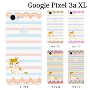 スマホケース ハードケース google Pixel 3a xl クリアケース ケース スマホカバー おしゃれ カバー  パステルボーダー柄 子犬|kintsu