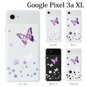 スマホケース ハードケース google Pixel 3a xl クリアケース ケース スマホカバー おしゃれ カバー  輝く星とバタフライ|kintsu