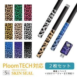 プルームテック用ケース シール アクセサリー バッテリー 電子タバコ jt ploom tech対応 ヒョウ柄|kintsu