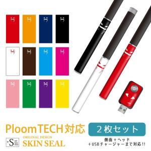 プルームテック ケース シール アクセサリー バッテリー 電子タバコ jt ploom tech デビル