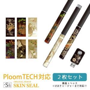 プルームテック ケース シール アクセサリー バッテリー 電子タバコ jt ploom tech 霊獣 和柄