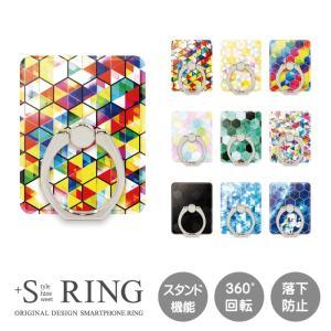 スマホリング おしゃれ スマホスタンド リングホルダー バンカーリング 幾何学 軽量 iphone android 落下防止 スタンド 360度回転|kintsu