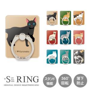 スマホリング おしゃれ スマホスタンド リングホルダー バンカーリング 動物 猫 軽量 iphone android 落下防止 スタンド 360度回転|kintsu
