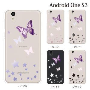 スマホケース Android ONE S3 ケース クリア おしゃれ アンドロイドワンs3 カバー かわいい 輝く星とバタフライ kintsu