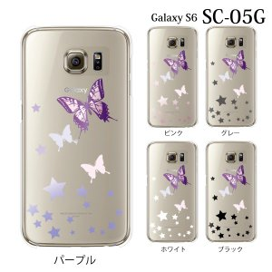 ギャラクシー S6 ケース SC-05G GalaxyS6 カバー / 輝く星とバタフライ (ギャラクシーS6/SC05G/ドコモ)|kintsu