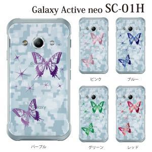 Galaxy Active neo SC-01H sc01h ケース カバー きらめく2匹の蝶々(クリア)|kintsu