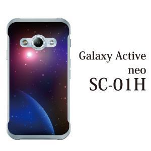 Galaxy Active neo SC-01H sc01h ケース カバー 幻想的なコスモ スペース SPACE 宇宙|kintsu