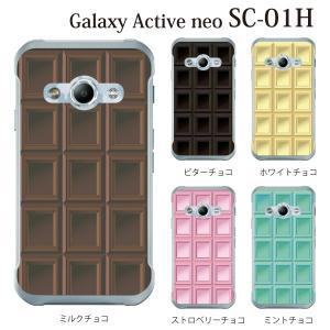 ■対応機種 docomo ドコモの Galaxy Active neo SC-01H 専用のクリアカ...