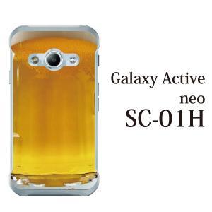 Galaxy Active neo SC-01H sc01h ケース カバー ビール TYPE01|kintsu