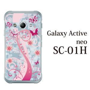Galaxy Active neo SC-01H sc01h ケース カバー ピンキッシュ・バタフライ 蝶々|kintsu