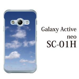 Galaxy Active neo SC-01H sc01h ケース カバー スカイ 空|kintsu
