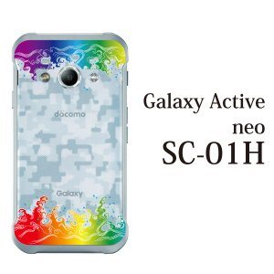 Galaxy Active neo SC-01H sc01h ケース カバー スマホケース スマホカバー レインボーウォーター クリア|kintsu