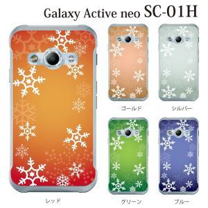 Galaxy Active neo SC-01H sc01h ケース カバー スマホケース スマホカバー スノウクリスタル 雪の結晶 TYPE6|kintsu