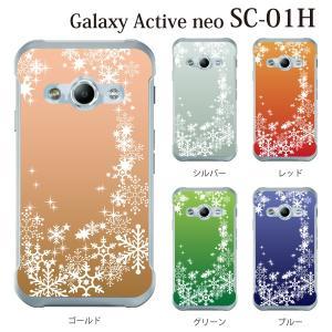 Galaxy Active neo SC-01H sc01h ケース カバー スマホケース スマホカバー スノウワールド カラー|kintsu
