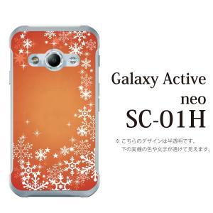 Galaxy Active neo SC-01H sc01h ケース カバー スマホケース スマホカバー スノウワールド グラデーションレッド|kintsu