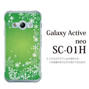 Galaxy Active neo SC-01H sc01h ケース カバー スマホケース スマホカバー スノウワールド グラデーショングリーン|kintsu