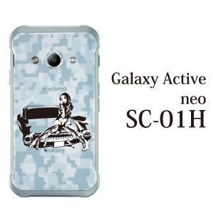 Galaxy Active neo SC-01H sc01h...