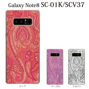 スマホケース Galaxy Note8 SC-01K ケース カバー ペイズリー TYPE2|kintsu