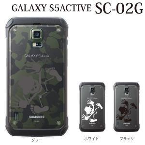 SC-02G ギャラクシー S5 アクティブ ケース / スカルハット(クリア) (SC02G/GALAXY S5 ACTIVE/docomo/カバー) kintsu