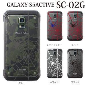 SC-02G ギャラクシー S5 アクティブ ケース / スパイダー 蜘蛛の巣 (SC02G/GALAXY S5 ACTIVE/docomo/カバー)