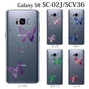 スマホケース Galaxy S8 SC-02J ケース カバー きらめく2匹の蝶々(クリア)|kintsu