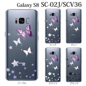 スマホケース Galaxy S8 SC-02J ケース カバー 輝く星とバタフライ|kintsu