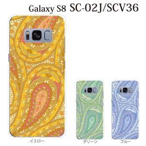スマホケース Galaxy S8 SC-02J ケース カバー ペイズリー TYPE1 kintsu