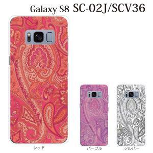 スマホケース Galaxy S8 SC-02J ケース カバー ペイズリー TYPE2 kintsu