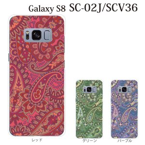 スマホケース Galaxy S8 SC-02J ケース カバー ペイズリー TYPE4 kintsu