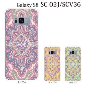 スマホケース Galaxy S8 SC-02J ケース カバー ペイズリー TYPE5 kintsu