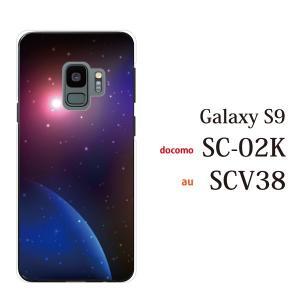 スマホケース galaxy s9 ケース おしゃれ ハードケース ギャラクシーs9 カバー 携帯ケース 幻想的なコスモ スペース SPACE 宇宙|kintsu