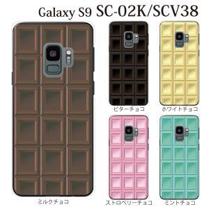 ■対応機種 docomo ドコモの Galaxy S9 SC-02K 専用のクリアカバー ハード ケ...