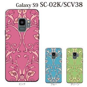 スマホケース galaxy s9 ケース おしゃれ ハードケース ギャラクシーs9 カバー 携帯ケース ペイズリー TYPE6|kintsu