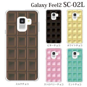 ■対応機種 docomo ドコモの Galaxy Feel2 SC-02L 専用のクリアカバー ハー...