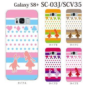 スマホケース Galaxy S8+ SC-03J ケース カバー ガーリー ポップ 不思議の国のアリス|kintsu