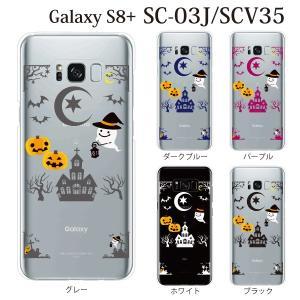 スマホケース Galaxy S8+ SC-03J ケース カバー ポップ ホーンテッド ゴーストタウン|kintsu