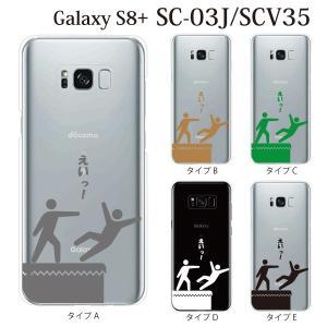 スマホケース Galaxy S8+ SC-03J ケース カバー えいっ!|kintsu