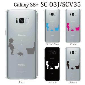 スマホケース Galaxy S8+ SC-03J ケース カバー ジュリアン 小便小僧 こぼす クリア|kintsu