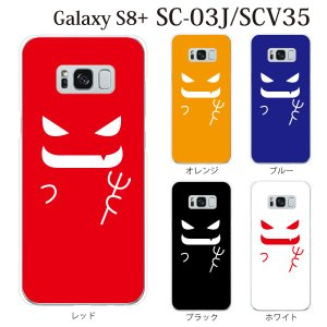 スマホケース Galaxy S8+ SC-03J ケース カバー スマホケース スマホカバー デビル 小悪魔|kintsu