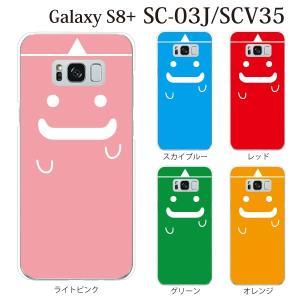 スマホケース Galaxy S8+ SC-03J ケース カバー スマホケース スマホカバー おばけ|kintsu