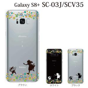 スマホケース Galaxy S8+ SC-03J ケース カバー スマホケース スマホカバー うさぎとアリスの追いかけっこ|kintsu