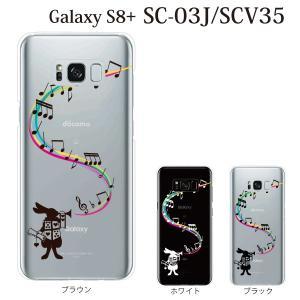 スマホケース Galaxy S8+ SC-03J ケース カバー スマホケース スマホカバー ラッパ吹きのうさぎ|kintsu