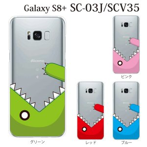スマホケース Galaxy S8+ SC-03J ケース カバー スマホケース スマホカバー 怪獣がまるかじり|kintsu