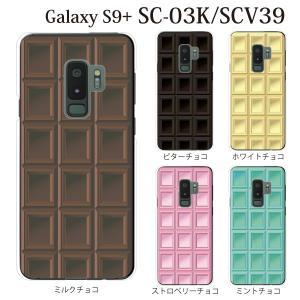 ■対応機種 docomo ドコモの Galaxy S9+ SC-03K 専用のクリアカバー ハード ...