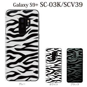 スマホケース galaxy s9+ ケース クリア ギャラクシーs9 プラス カバー 携帯ケース おしゃれ 虎柄クリア アニマル 反転シリーズ|kintsu