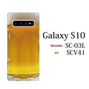 スマホケース ハードケース galaxy s10 クリアケース ケース スマホカバー おしゃれ カバー sc-03l ビール TYPE01|kintsu
