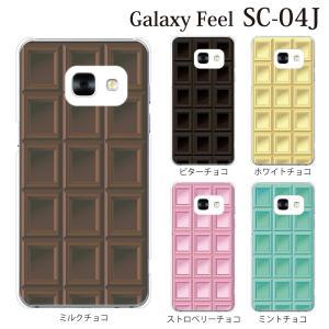 スマホケース Galaxy Feel SC-04J ケース カバー チョコレート 板チョコ TYPE2|kintsu
